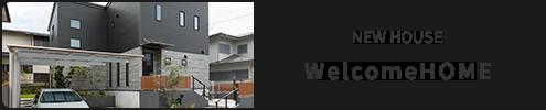 ウェルカムホーム